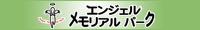 神戸市須磨区のペット霊園・移動火葬 エンジェルメモリアルパーク